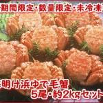 タラバガニ・毛蟹・ズワイガニ・・・通販の蟹の信頼の入手ルートを教えます!