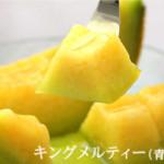 夏に爆発的に売れる『富良野 青肉メロン キングメルティー』販売開始されました。